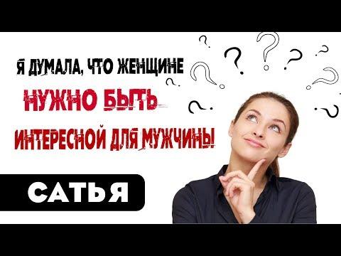 Сатья • А я думала, что мужчине нужна интересная женщина?
