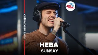 🅰️ SunSay - Нева (#LIVE Авторадио)