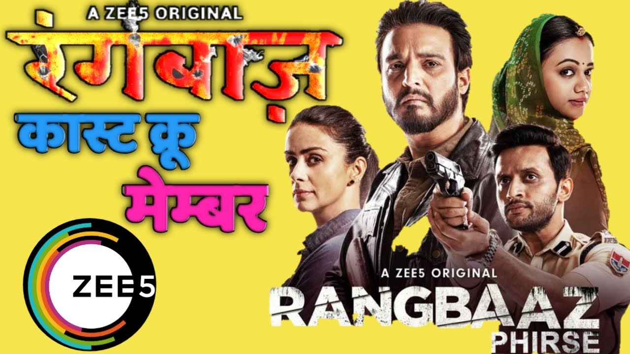 Download Rangbaaz Phirse Web Series Cast& Crew, Actors, Roles, Real Name, Wiki & More | Zee5 |News Hardin