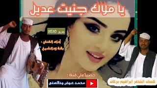 الفنان بقة الشيخ جديد 2020    يا ملاك جنيت عديل    تصميم ودالسني