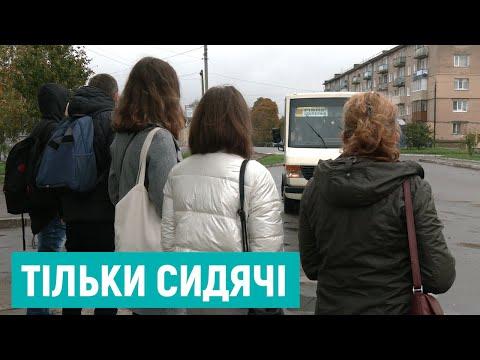Суспільне Рівне: Черги на маршрутки: як пасажири дістаються до Рівного