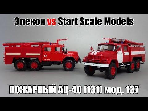 Легендарные Грузовики СССР: Пожарные автомобили ЗиЛ АЦ-40(131)-137    Элекон Vs Start Scale Models