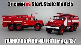 Аңызға айналған Жүк көліктері КСРО: Өрт сөндіру автомобильдері ЗиЛ АЦ-40(131)-137 || Элекон vs Start Scale Models