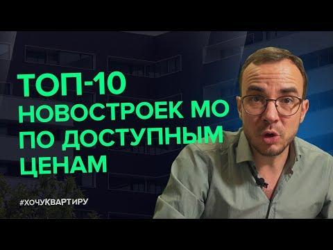 10 дешёвых новостроек в Московской области | #ХочуКвартиру