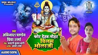 Phor Dehab Tohar Chilam Bholaji   Avinash Pandey, Priya Sharma   Superhit Kanwar - Bolbam Song 2020