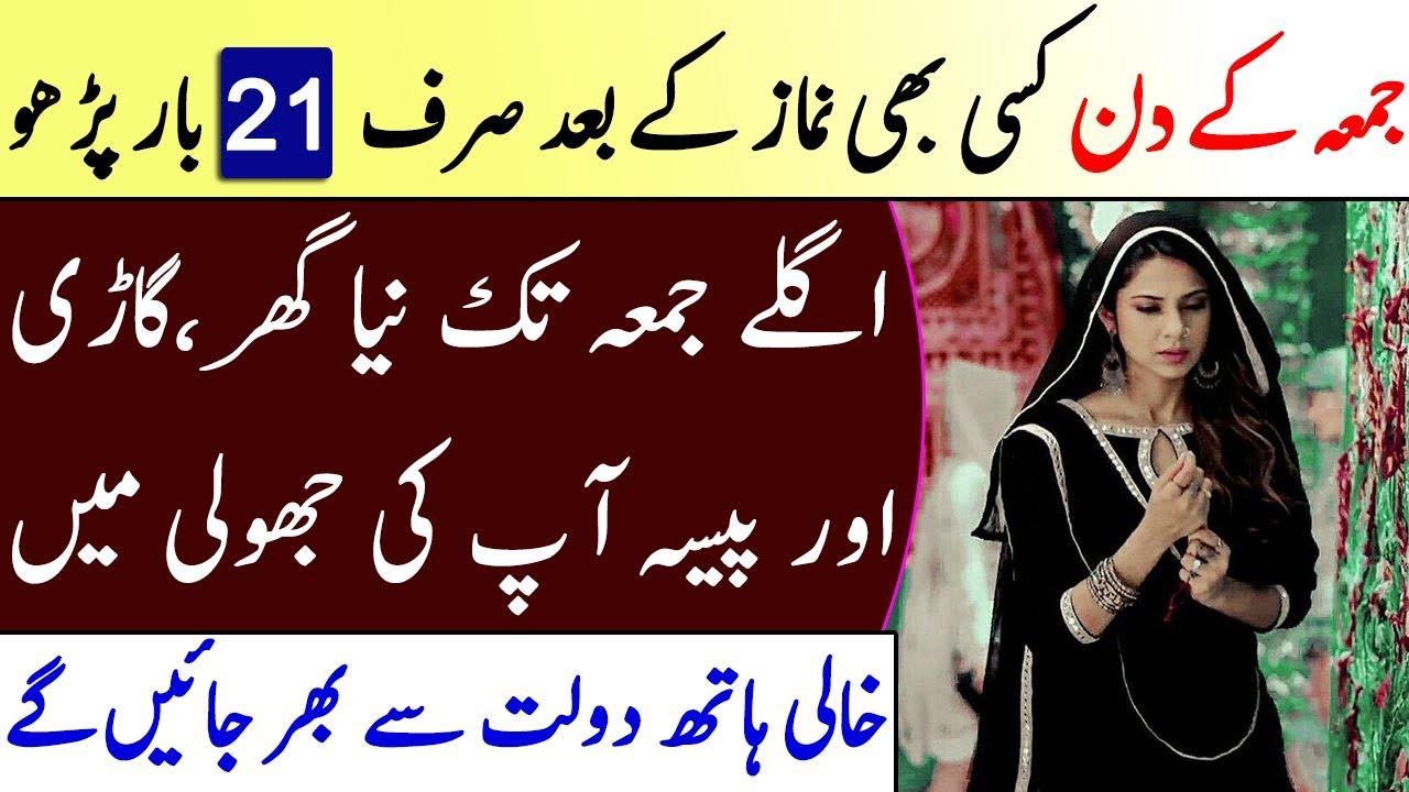 Friday Special Wazifa To Become Rich Fast || New Ghar Garib Aur Paiso Ka Wazifa