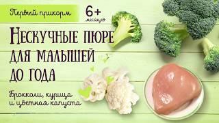 Простые рецепты для приготовления детского питания. Продукты: брокколи, цветная капуста, курица