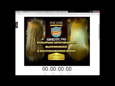 Итоги конкурса! Розыгрыш кератинового выпрямление от мастера Ксении Ивановой