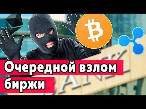 Взлом криптобиржи Coinmama и Bitcoin по $250 000
