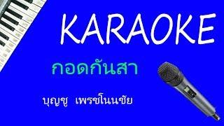 Karaoke กอดกันสา || Karaoke ກອດກັນສາ[Official MV]