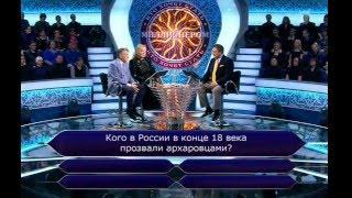 Людмила Сенчина и Андрей Дементьев в шоу Кто хочет стать миллионером