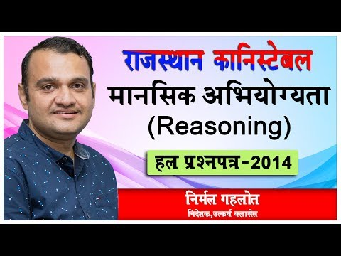 Rajasthan Constable Paper 2014   Reasoning Paper Solution by Nirmal Gehlot