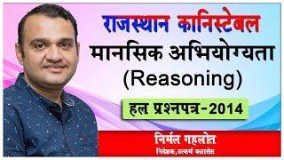 Rajasthan Constable Paper 2014 | Reasoning Paper Solution by Nirmal Gehlot