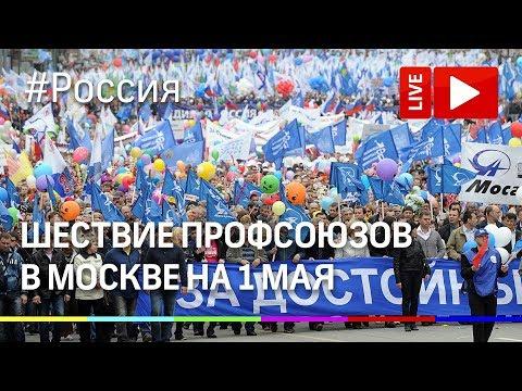Шествие профсоюзов в Москве на 1 мая. Прямая трансляция