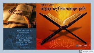 আয়াতুল কুরসি তেলাওয়াত  | Ayatul Kursi.mp3