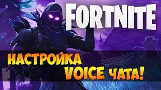 Як говорити в FORTNITE  Як включити голосовий чат і налаштувати мікрофон в Фортнайте (на ПК)