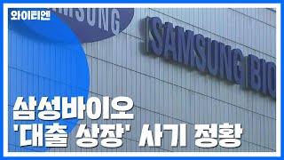 검찰, 삼성바이오 대출·상장 사기 정황 수사...삼성 '컨트롤타워' 겨냥 / YTN