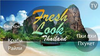Тайланд Бангкок Краби Рейли Пхи пхи Пхукет Свежий взгляд