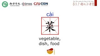 一级词汇 Chinese Words (HSK 1) : 菜 vegetable