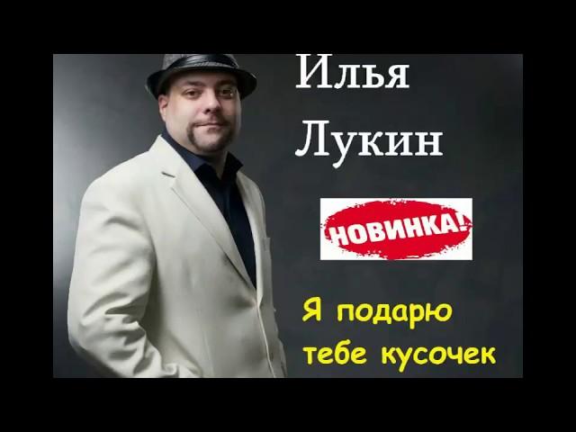 Илья Лукин - Я подарю тебе кусочек неба