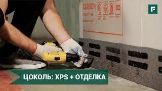 Мастер-класс: монтаж битумной фасадной плитки на цоколе