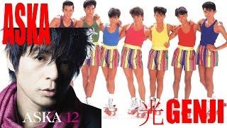 ASKAが光GENJIに楽曲提供した名曲を全部まとめました。