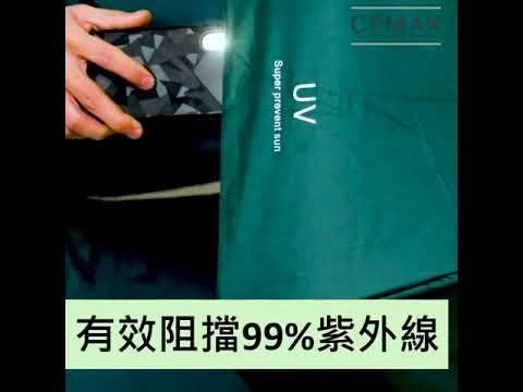 CPMAX 全自動黑膠防紫外線折疊傘三折防曬晴雨傘 超堅固八骨傘 自動傘 雨傘 折疊傘 晴雨傘 陽傘 O101