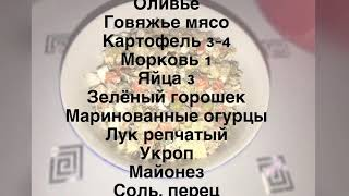 Салат Оливье с мясом / Зимний / Городской (кто как называет)Salad Olivier / Winter / Urban