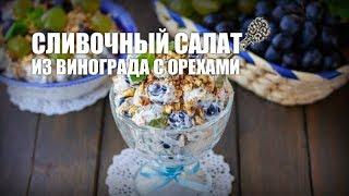 Сливочный салат из винограда с орехами — видео рецепт