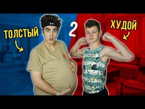 ТОЛСТЫЙ VS ХУДОЙ 2 ( Feat. Mak ) толстый против худого
