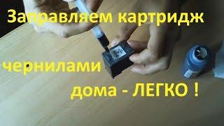 видео покупка картриджей hp