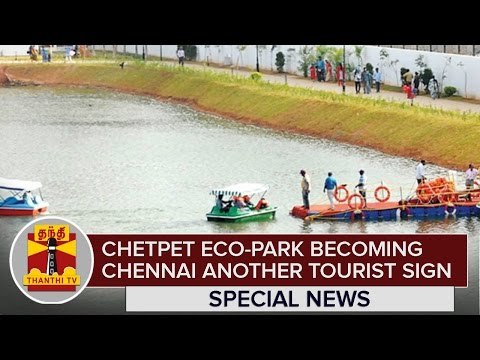 Special News : Chetpet Eco-park becoming Chennai's another Tourist Spot - Thanthi TV