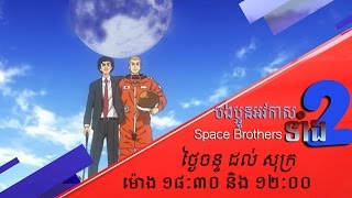 [Trailer] Space Brothers 60Sec