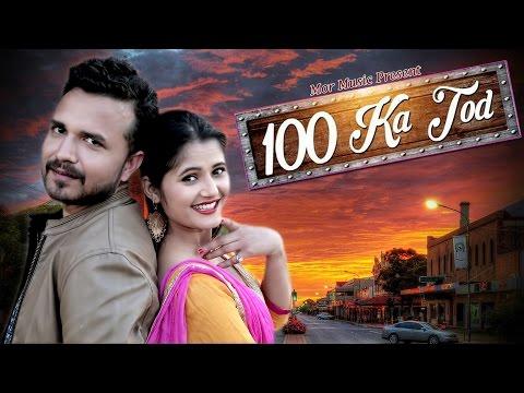 ✓ 100 Ka Tod # Anjali Raghav & Sanju Khewriya # Raju Punjabi # Mor Music New Dj Songs 2017