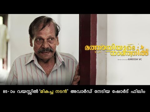മത്തായിയുടെ നാമത്തിൽ | Best Actor Award Winning Short Film 2018 | KTS Padannayil | Gireesh VC