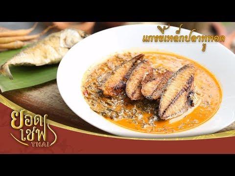ยอดเชฟไทย (Yord Chef Thai) 02-09-18 : แกงขี้เหล็กปลาทูทอด