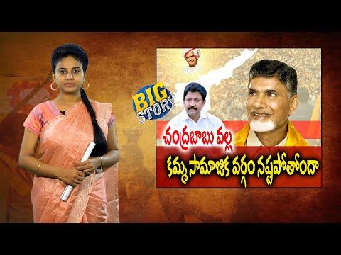 కమ్మ వారికి చంద్రబాబు చేస్తున్న నష్టం ఎంత.. Greatandhra BIG STORY | Chandrababu Caste Politics