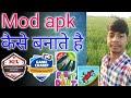 Download mod apk kaise banaye    mod apk kaise banaye    How to make mpl mod apk in Hindi    mpl mod apk   