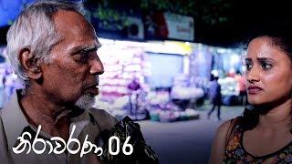 Nirawarana | Episode 06 - (2019-06-29) | ITN Thumbnail