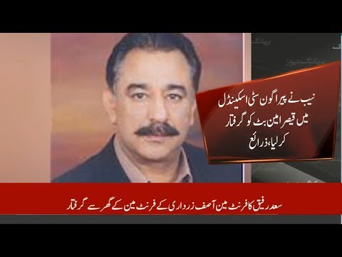 Front man of Kh Saad Rafique, Qaiser Amin Butt arrested from Asif Zardari's front man's place