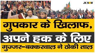 Gujjar Bakkarwals  Fight For Rights Against Gupkar Alliance | DDC Elections in Jammu Kashmir