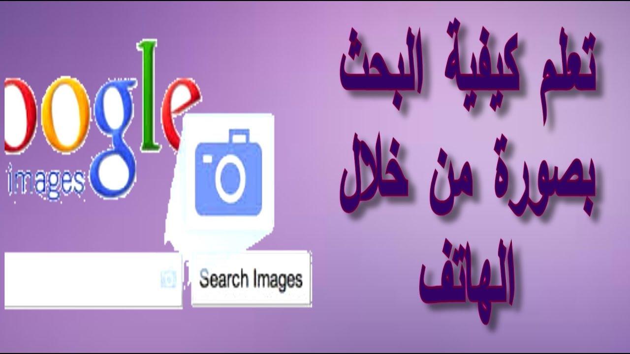 البحث بحسب الصور ابحث في Google بالصور بدلا من النص علي الهاتف Youtube