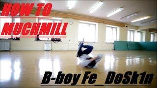 how to muchmill(бочка) b-boy Fe_DoSk1n