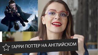 Гарри Поттер на английском языке || Skyeng