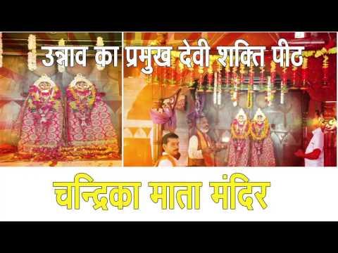 Mata Chandrika Devi temple in Unnao Lucknow Uttar Pradesh II चन्द्रिका माता मंदिर