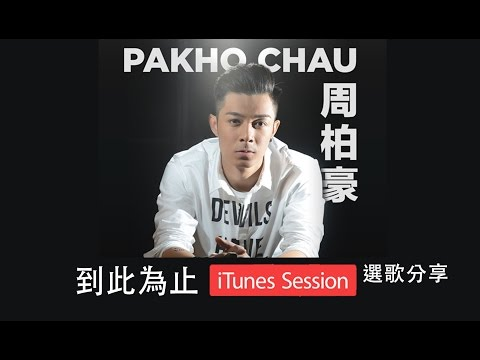周柏豪 Pakho Chau: iTunes Session - 到此為止 Interview