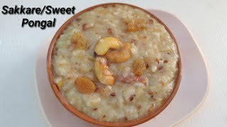 ಸಕ್ಕರೆ ಸಿಹಿ ಪೂಂಗಲ್ ಮಾಡಿ ನೋಡಿ | Sakkare/Sweet Pongal Recipe in Kannada | Sakkarai Pongal in Kannada