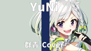 群青/YOASOBI【Covered by YuNi】