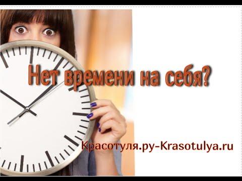 Как все успевать женщине? Как успевать жить и работать. Управление временем