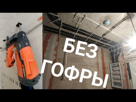 Электрика в современной квартире без гофры. Крепеж Spit Cable Bow и Clipelec, Toua